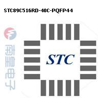 STC89C516RD-40C-PQFP44封装图片