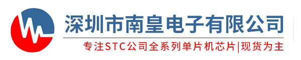 STC代理商,ST单片机官网