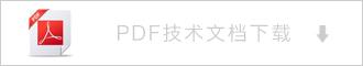 PDF技术文档下载链接